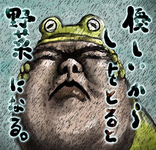 かえるおじさん.jpg